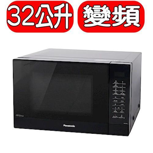 《米米電器》《可議價》Panasonic 國際牌 【NN-ST65J】32公升微電腦變頻微波爐 優質家電