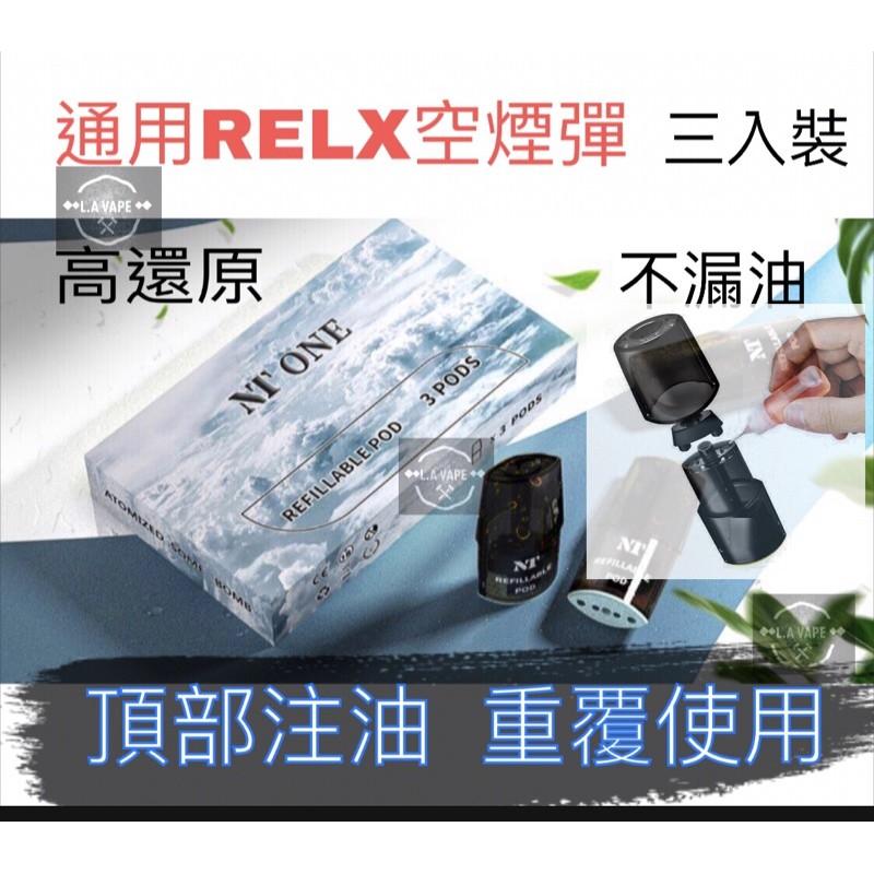 通用 Relx 悦刻 空煙彈 空彈 空倉 重複注油