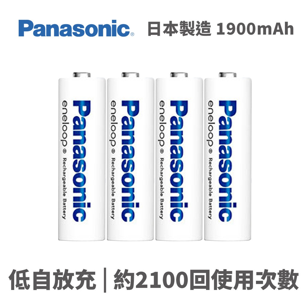 Panasonic 國際牌 低自放充電池3號x4顆 1900mAh 充電電池 環保電池 4號電池 原廠公司貨