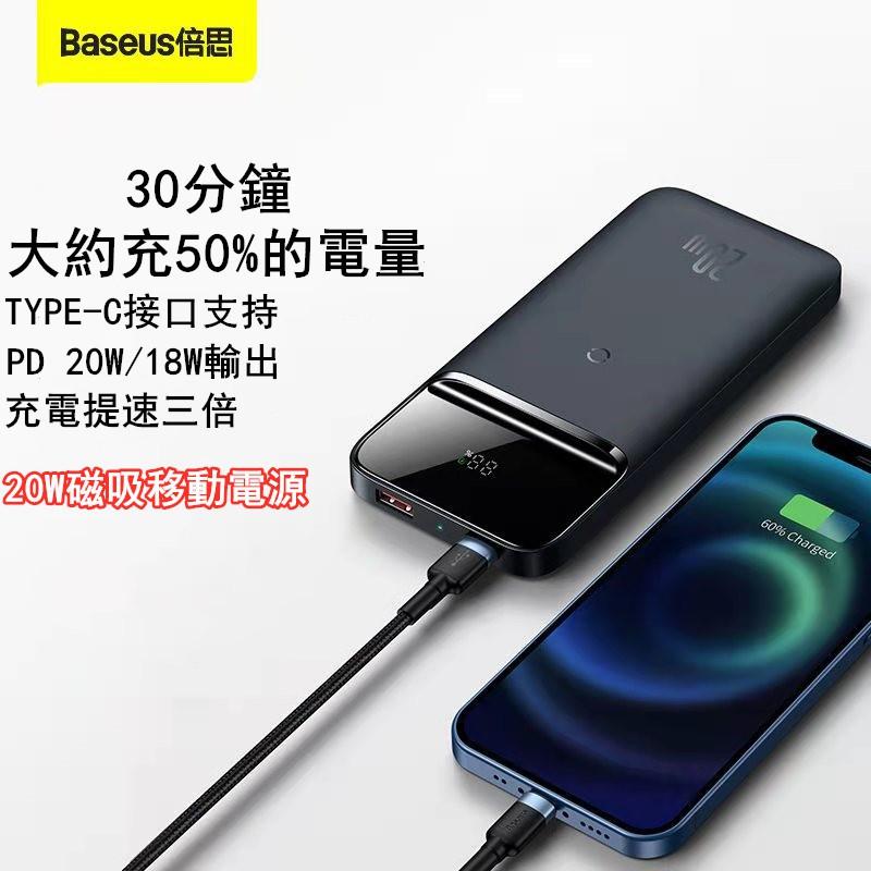 Baseus無線充電 iPhone磁吸無線充 行動電源 倍思磁吸充電器 baseus行動電源 倍思無線充電 蘋果無線充