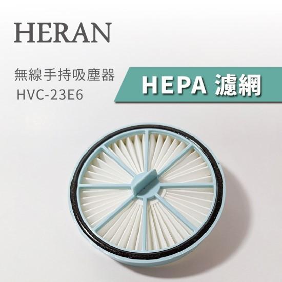 HERAN 禾聯 手持吸塵器 HVC-23E6 濾網 濾心 濾芯 濾框【現貨原廠品】