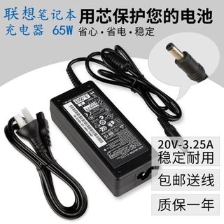 聯想S410 S415T S415 S435筆記本電源適配器20V3.25A 65W充電器線 T4r7 桃園市