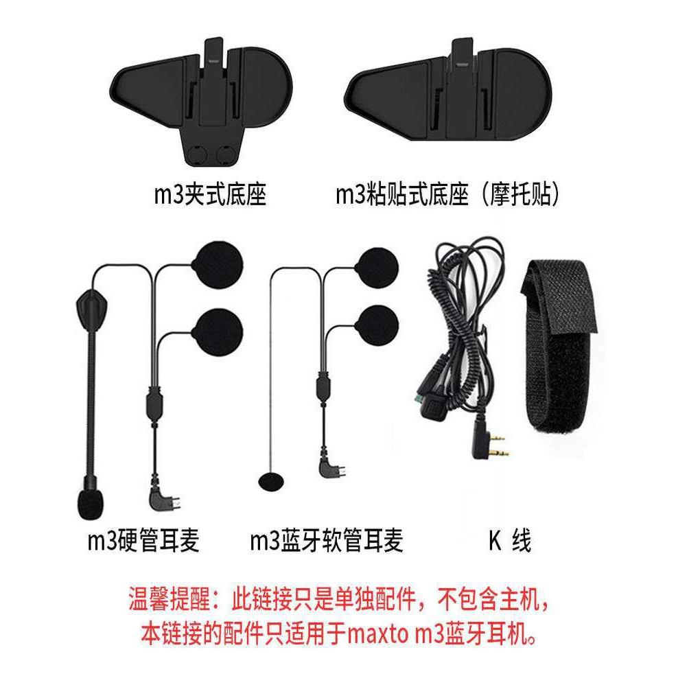 【台灣現貨】機車行車記錄器 機車行車紀錄器 防水 機車 摩托車 行車記錄器 雙鏡頭maxto m3摩托車q行車記錄儀頭盔