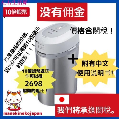 免運Panasonic MS-N53XD 溫風式廚餘處理機 廚餘機 含稅空運直送 日本 國際牌 除菌 M左右生活館