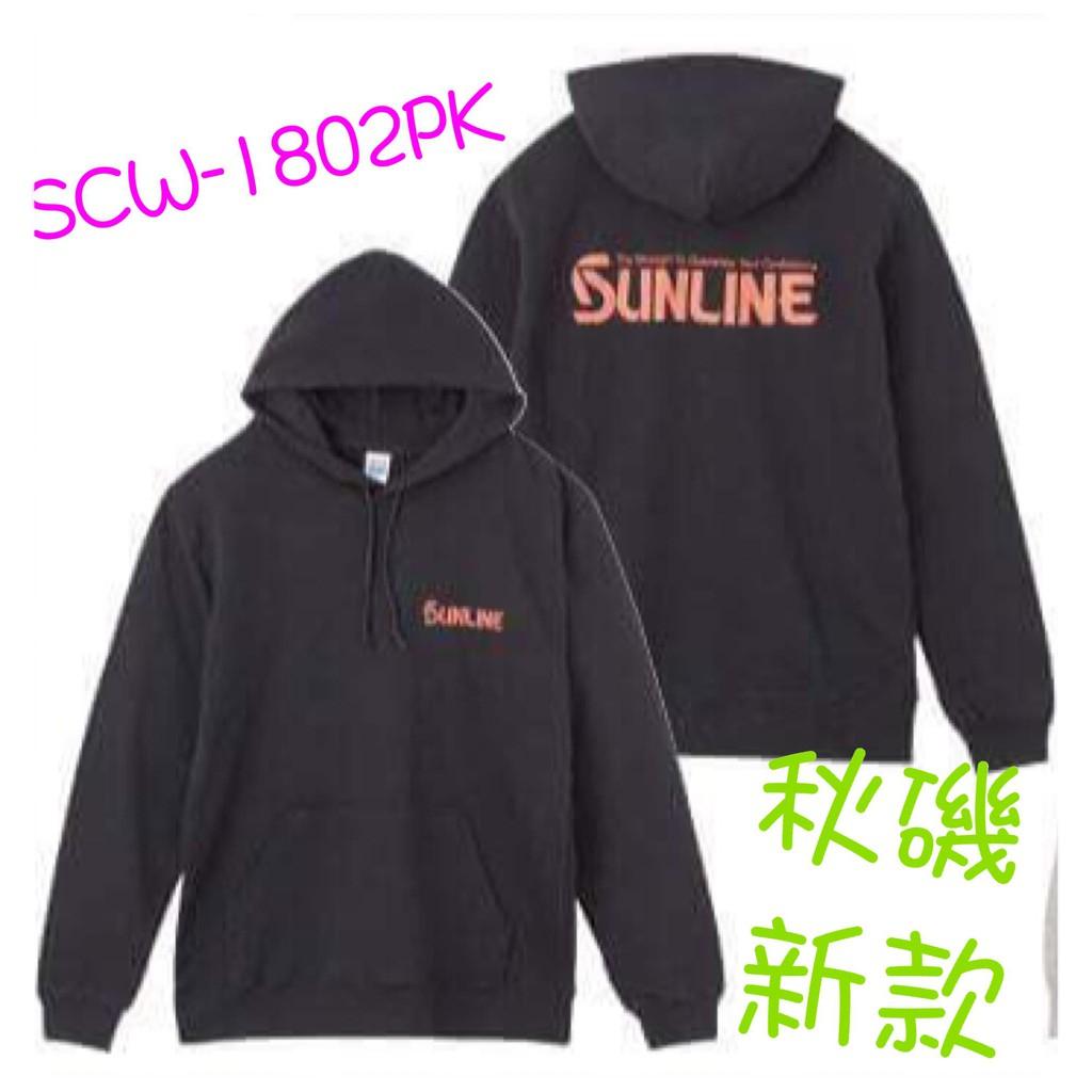 海天龍釣具【SUNLINE】SCW-1802PK帽T