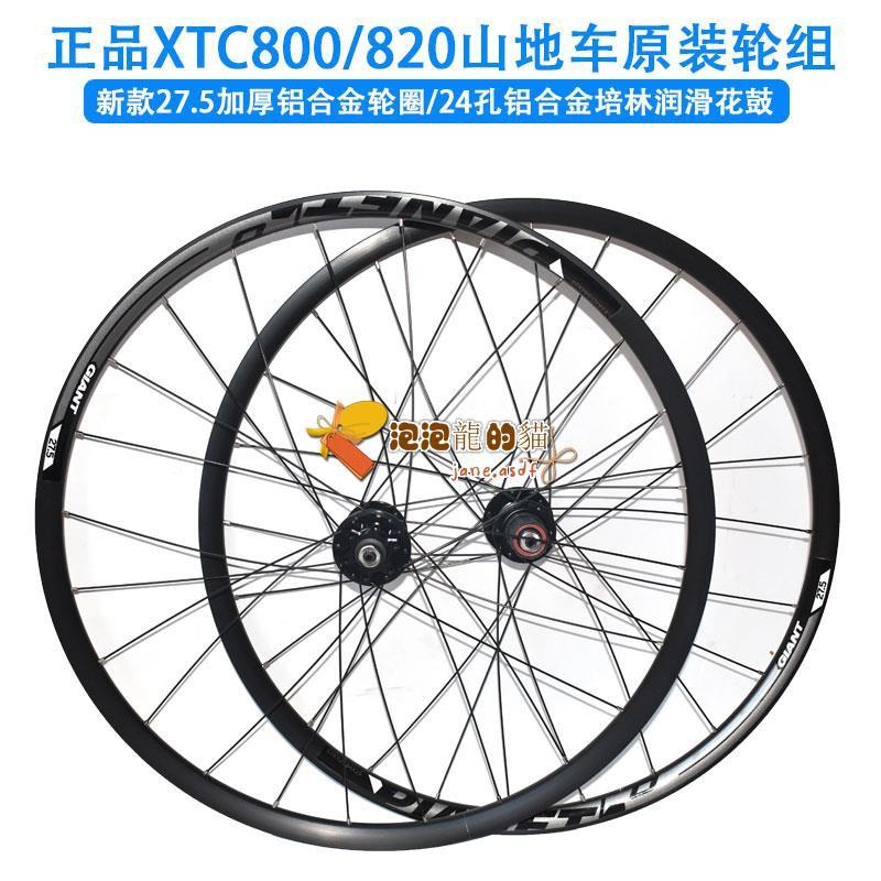 GIANT捷安特27.5自行車碟剎輪組2培林XTC800 820山地車原裝輪轱轆