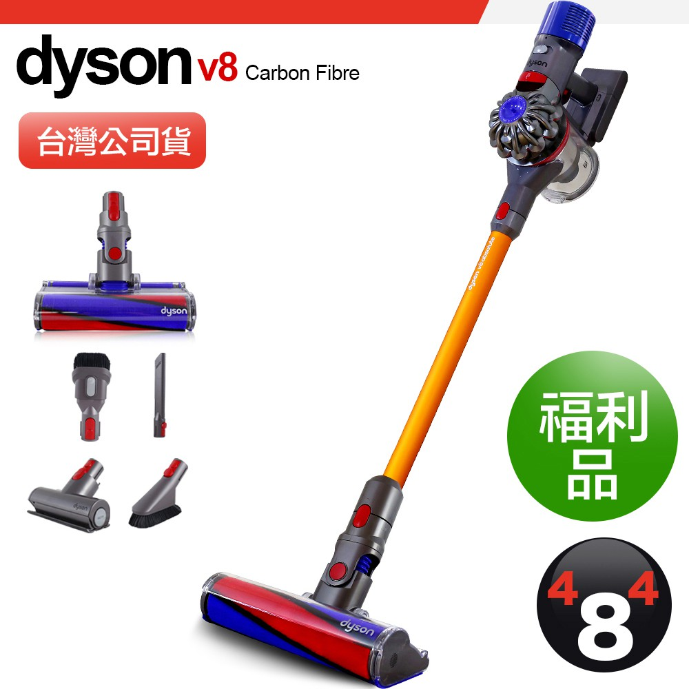 福利品 Dyson V8 SV10E Carbon Fibre fluffy 無線吸塵器 1年保固