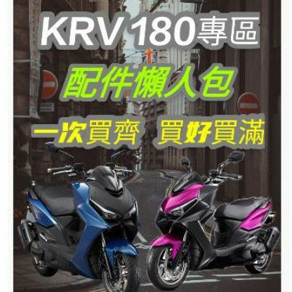 【KRV180配件懶人包】光陽 KRV 180 腳踏墊 車牌框 螢幕保護貼 置物架 坐墊套 車廂置物袋 鍍鈦反光片