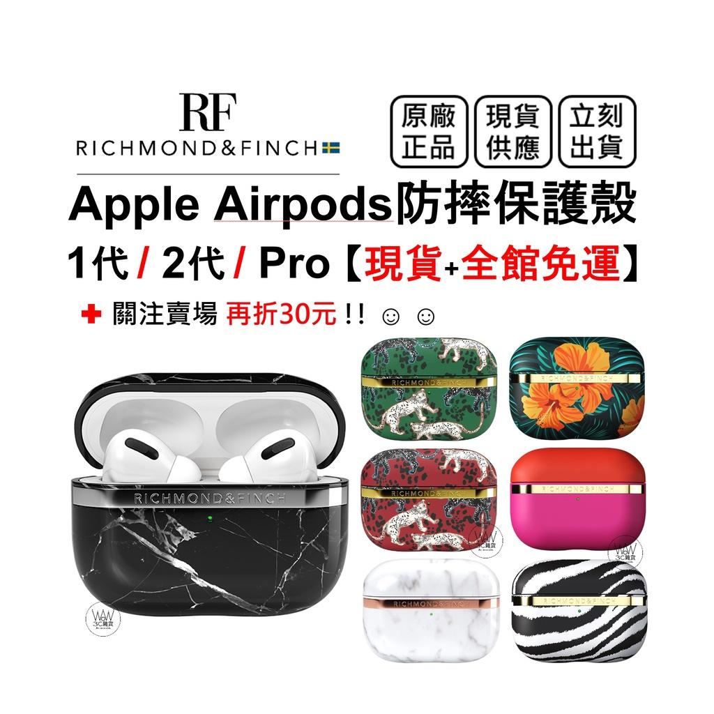 聰芹10號店RF Apple AirPods pro 1 2代 防摔殼 保護殼 支援無線充電 公司貨 瑞典 原廠7/22