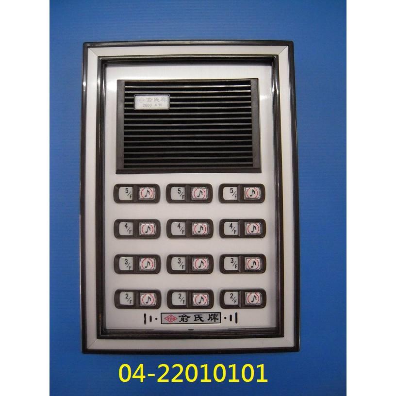 [現貨含稅] 俞氏牌 十二戶門口機 YUS DP-57A-12 電鎖對講機 原廠代理保證一年 04-22010101