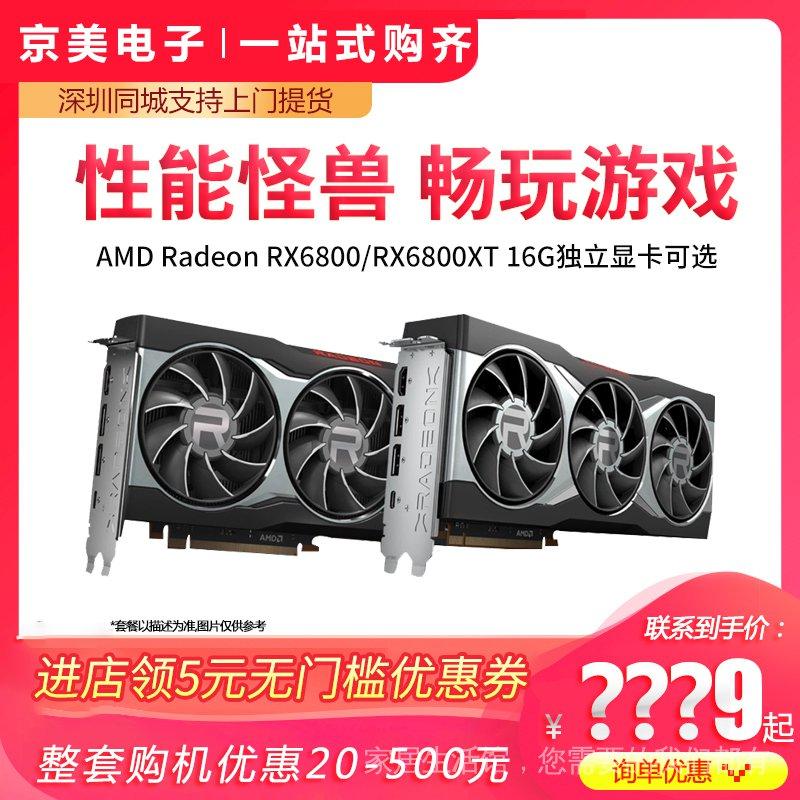 現貨 AMD Radeon RX6800/RX6800XT/RX6900XT 16G 台式機獨立顯卡