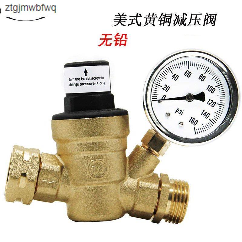 熱賣-美式黃銅無鉛減壓閥 3/4花園水管壓力調節閥房車調壓閥700