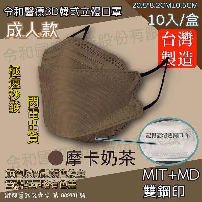 【極速出貨】令和韓系KF-94醫療 3D 立體 多色 成人口罩/兒童口罩 台灣製 雙鋼印 MIT 加 MD 現貨