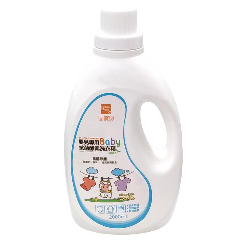 固寶好嬰兒專用酵素洗衣精2000ml【衛立兒生活館】