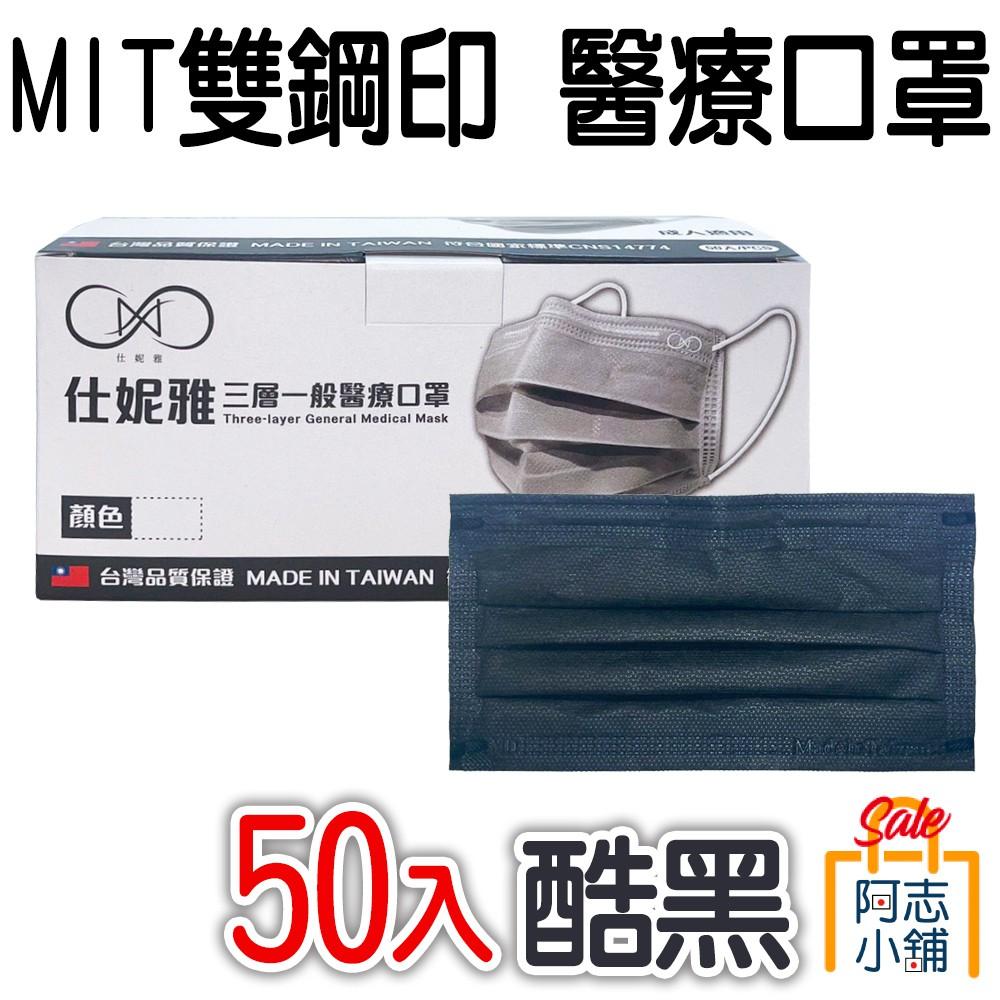 臺灣製仕妮雅 三層一般醫療口罩50入/盒-酷黑 MD雙鋼印 MIT 阿志小舖