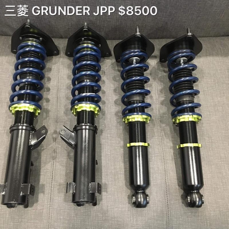 三菱 GRUNDER JPP 高低軟硬可調避震器