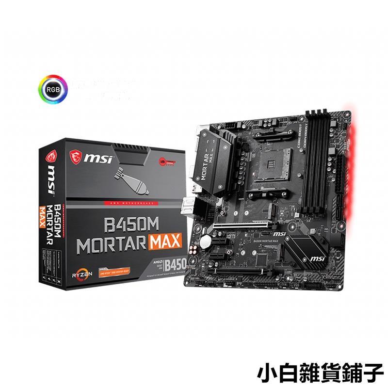 小白~【 電腦主機板】AM4主板MSI/微星B450MB550A320帶M.2 R5 2600 3