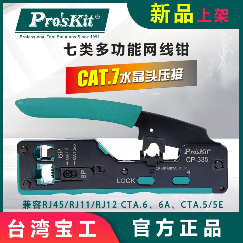 免運*臺灣寶工CP-335七類網線鉗CAT7水晶頭網線壓線鉗屏蔽線尾夾壓接鉗