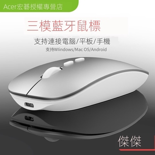 Acer宏碁無線藍牙鼠標可充電靜音無聲男女生無限辦公通用安卓平板手機IPAD蘋果適用于聯想小米筆記本電腦滑鼠