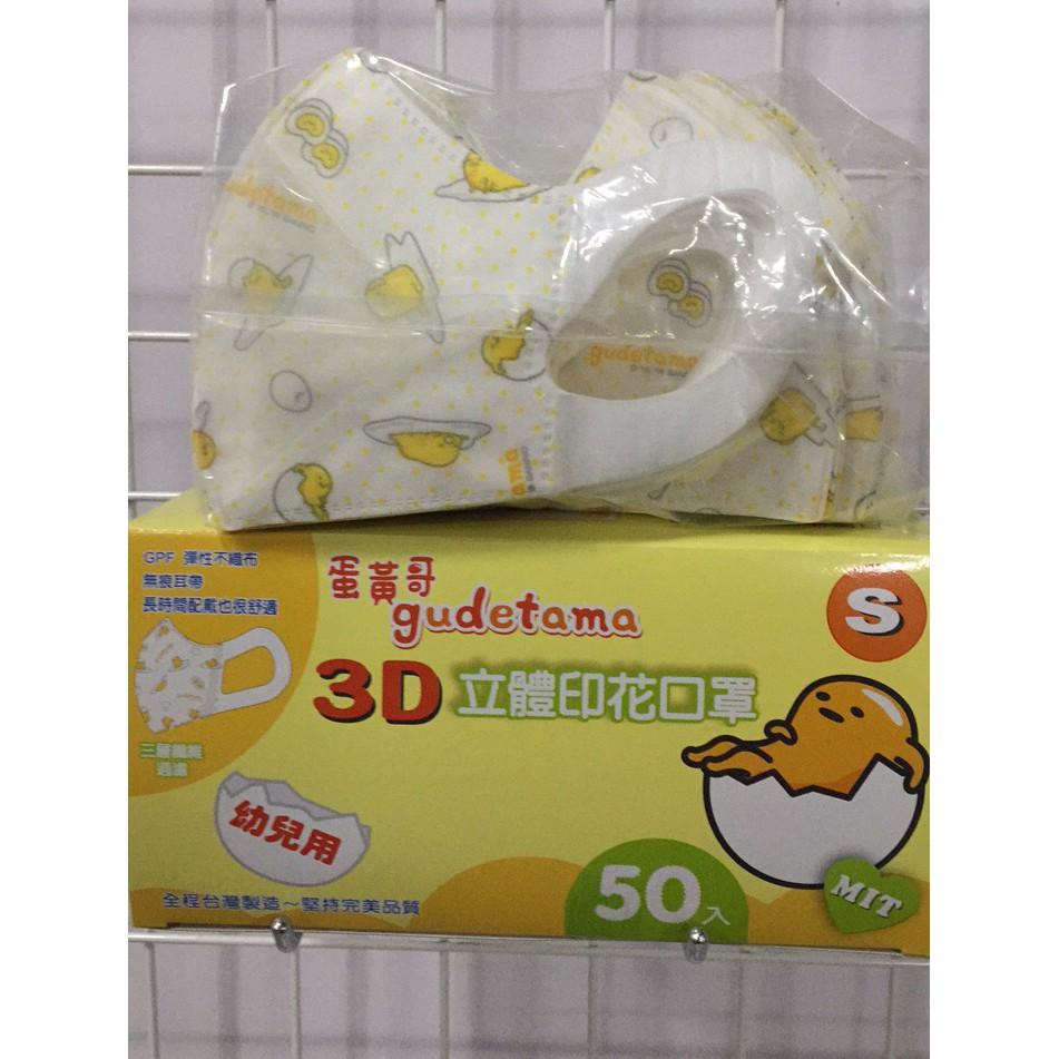 台灣製 三麗鷗-蛋黃哥 HOLLE KITTY幼幼.兒童.成人卡通3D立體印花口罩*50入/盒-4 #百富生活館