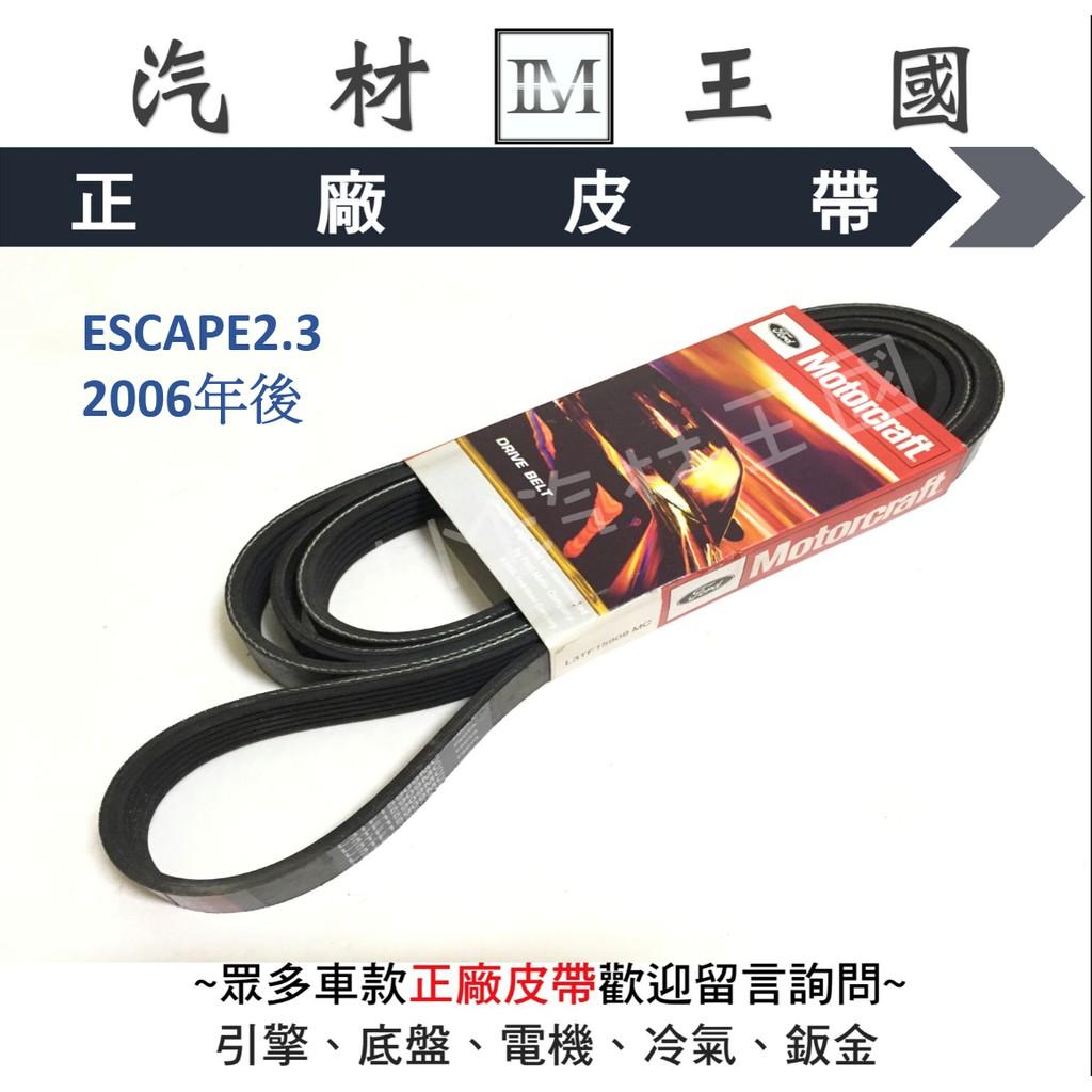 【LM汽材王國】 皮帶 ESCAPE 2.3 2006年後 正廠 原廠 方向機 壓縮機 彈性皮帶 福特 FORD