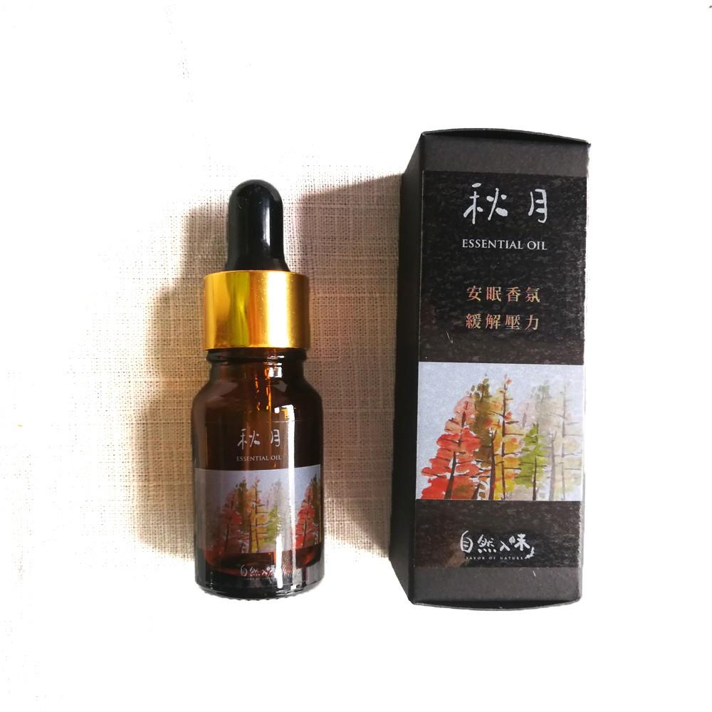 秋月複方精油 10ml- 安眠香氛 緩解壓力