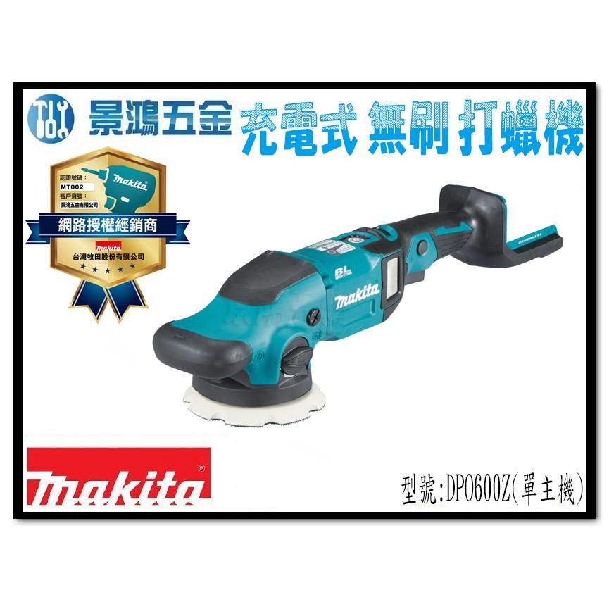 宜昌(景鴻) 公司貨 MAKITA 牧田 18V 充電式無刷打蠟機 DPO600 單主機 DPO600Z 含稅價
