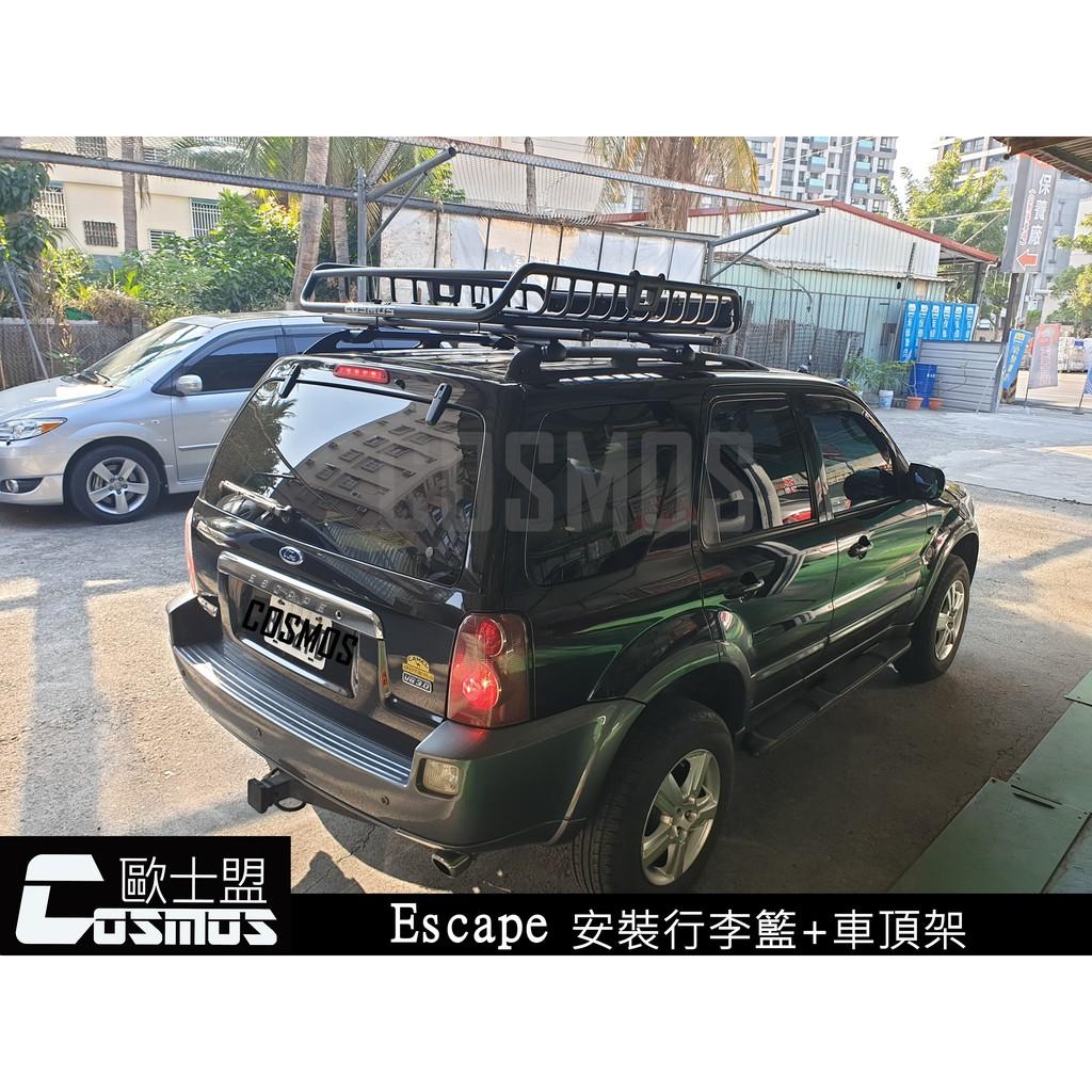 COSMOS【車頂架】FORD ESCAPE/MONDEO/I-MAX旅行車/行李架/橫桿/高雄RV配件專業COSMOS