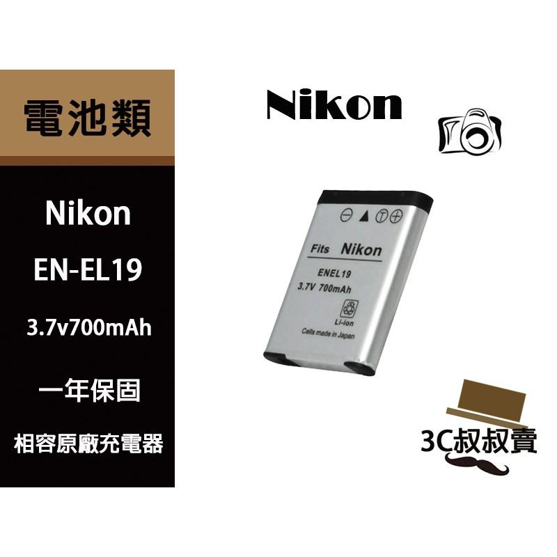 充電器 鋰電池 Nikon EN-EL19 S2800 S2900 S3100 S3200 S3300