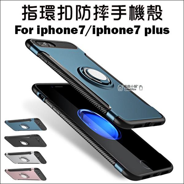 蘋果 iPhone 7 Plus 指環扣防摔手機殼 支架 保護套 手機殼 i7 矽膠套 背蓋 車載磁吸 保護殼 手機套