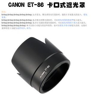 🔥3C大賣場🔥附發票卡口式遮光罩 for Canon ET-86 EF 70-200mm F/ 2.8L IS USM 台北市