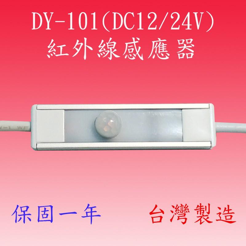 DY-101 紅外線感應器(DC12V/24V)【滿1500元以上贈送一顆LED燈泡】