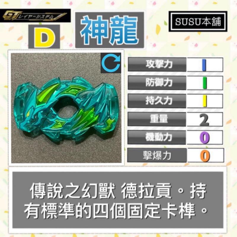 【Susu本舖】戰鬥陀螺 爆烈世代GT 神龍 D芯片結晶 B133 B140 B146 B149 B153 B158