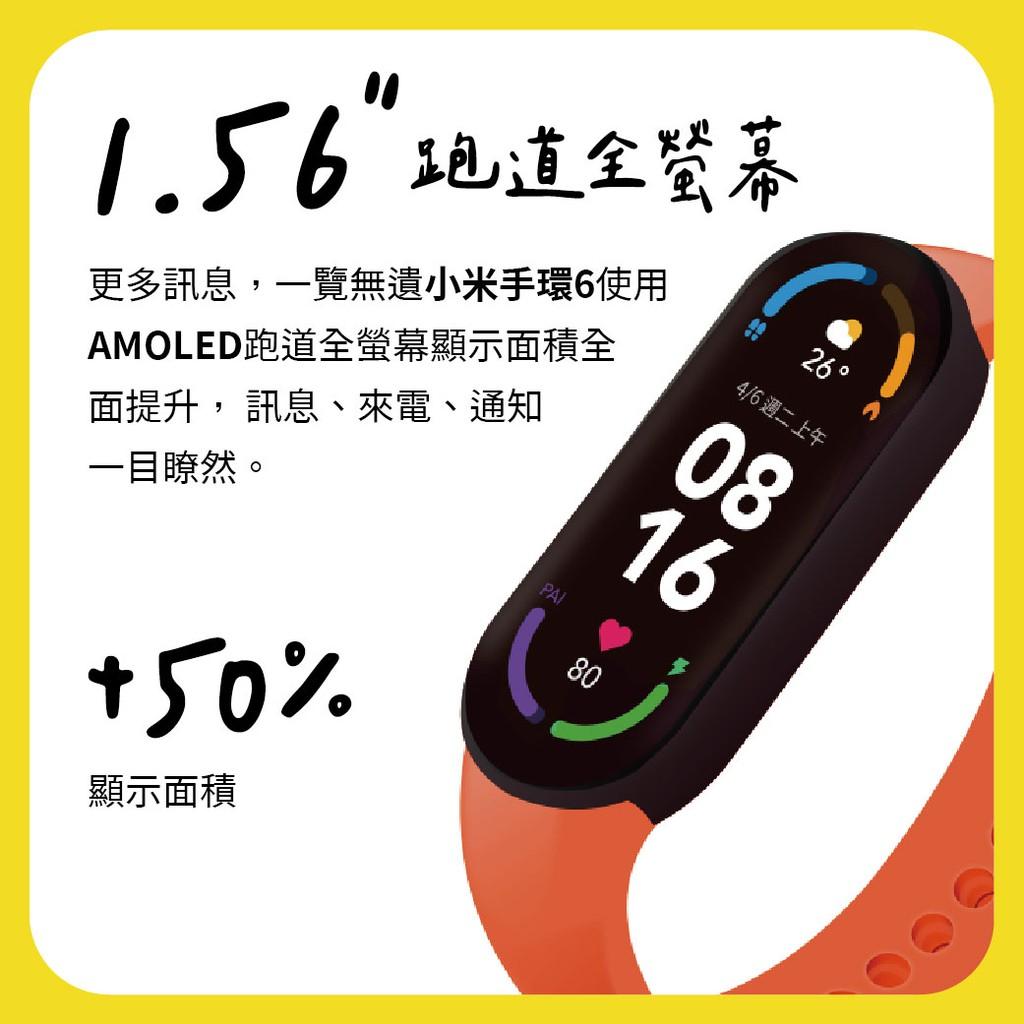 *熱銷*現貨小米手環6標準版-黑色/NFC版NCC認證搶先預購贈保貼NCC認證智能手環磁吸充電藍牙睡眠手錶