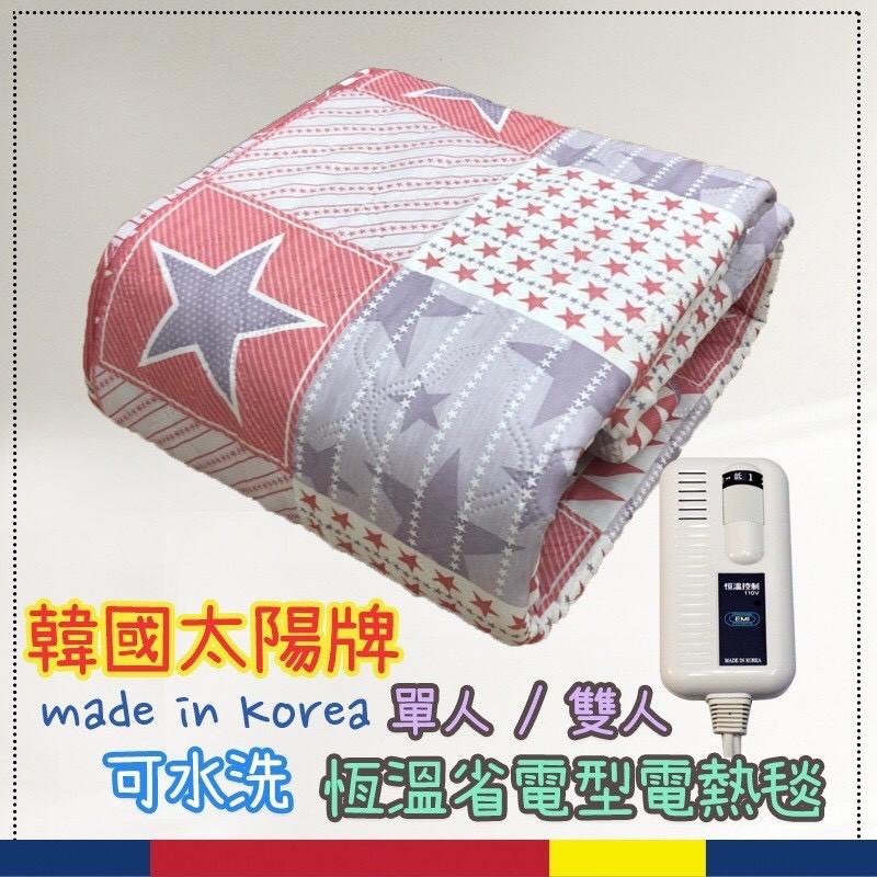 板橋歐巴→韓國進口【太陽牌】省電型 單/雙人 電熱毯(SE-10) 花色隨機出貨 兩年保固 可水洗