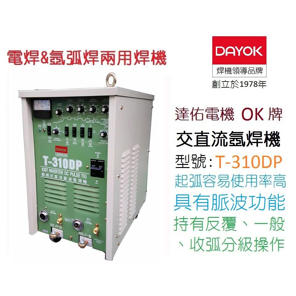 [ 達佑電機 ] OK牌變頻式直流脈波氬焊機300A T-310DP