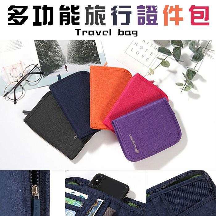 旅行 護照夾 多功能旅行證件包 卡片收納 旅行必備 分類收納 J4011-027 【守護者保險箱/aiken】