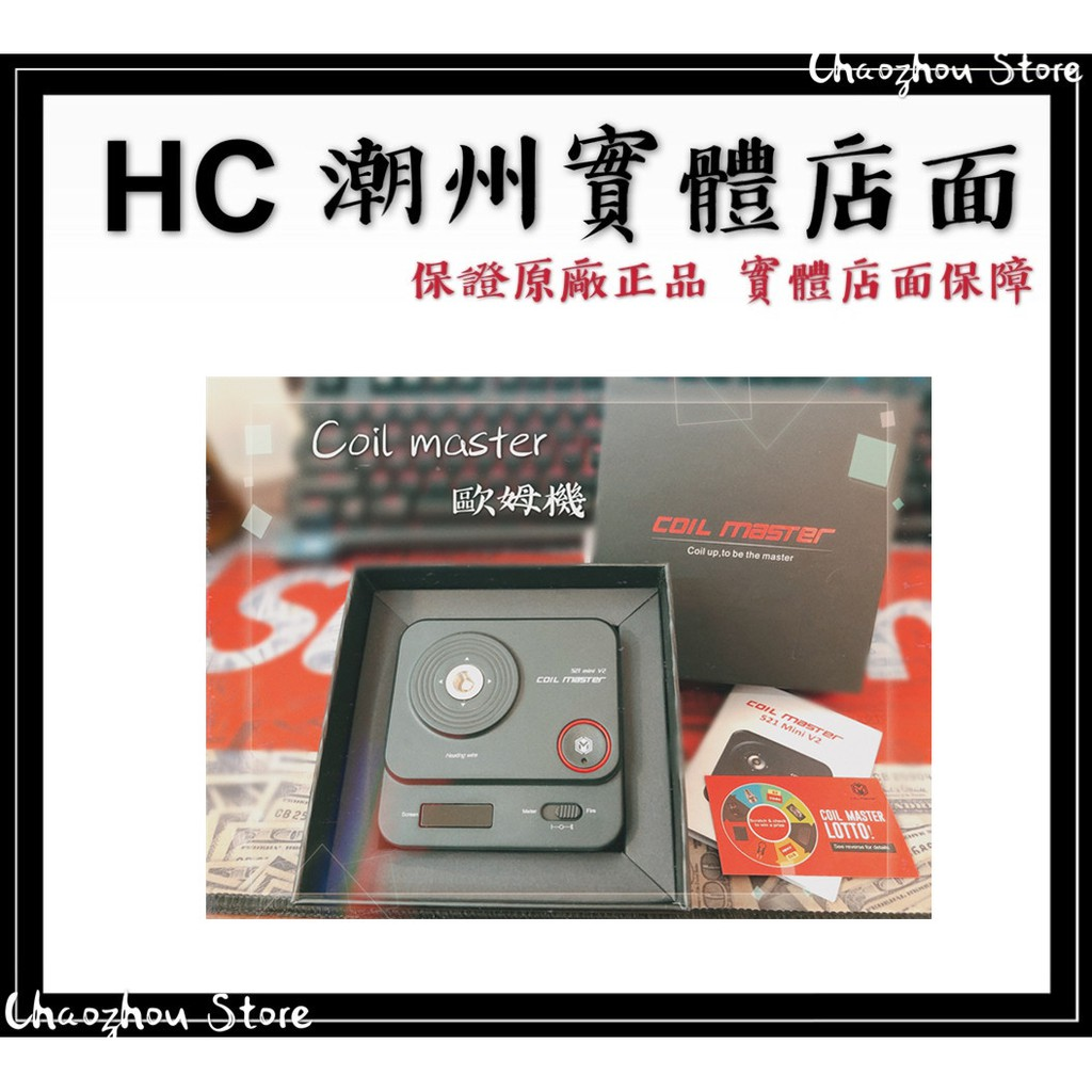 HC屏東 潮州實體店面∞Coil master歐姆機