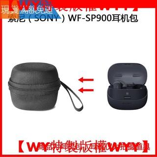 【WY特製】於索尼 SONY WF-SP900運動耳機收納包 保護套 便攜包 收納盒 硬殼包531 彰化縣