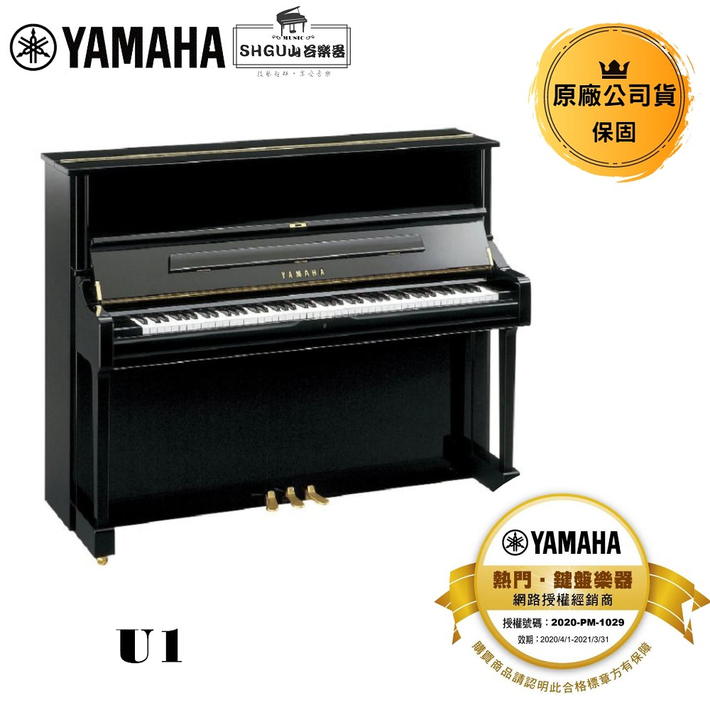 Yamaha 鋼琴 U1系列
