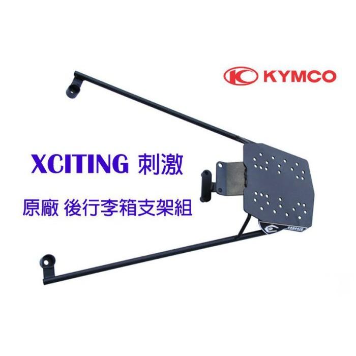 騎行摩配 光陽重機 KYMCO 刺激250 300 400  Xciting雙燈版本後箱支架 【購買前請詳閱商品描述】