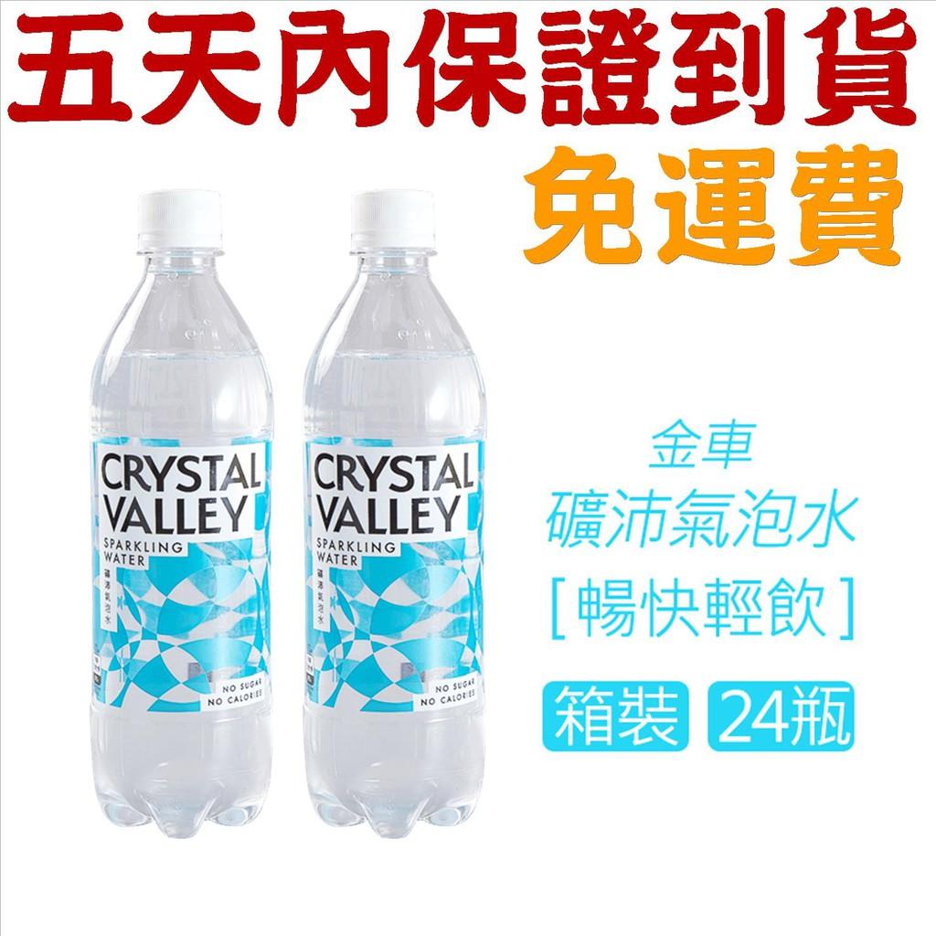 【免運費】金車 CrystalValley礦沛氣泡水 585ml(24罐/箱)