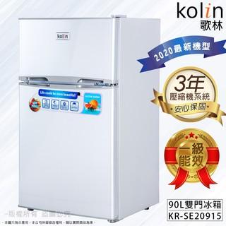 (全新福利品) 可退稅500元 一級能效歌林90L雙門冰箱 KR-SE20915 KR-SE20916 台中市