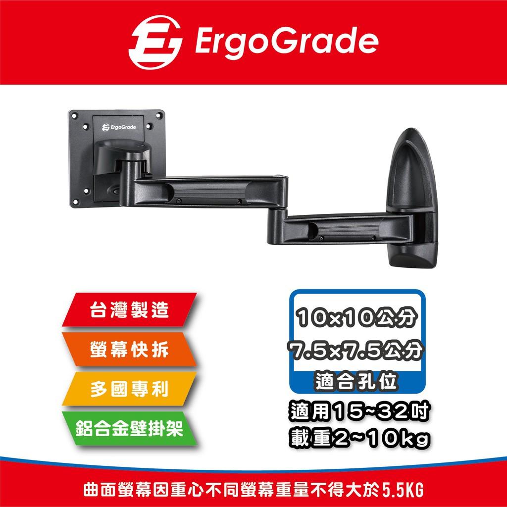 ErgoGrade 15吋~32吋雙臂拉伸式螢幕及電視壁掛架(EGAR210Q)