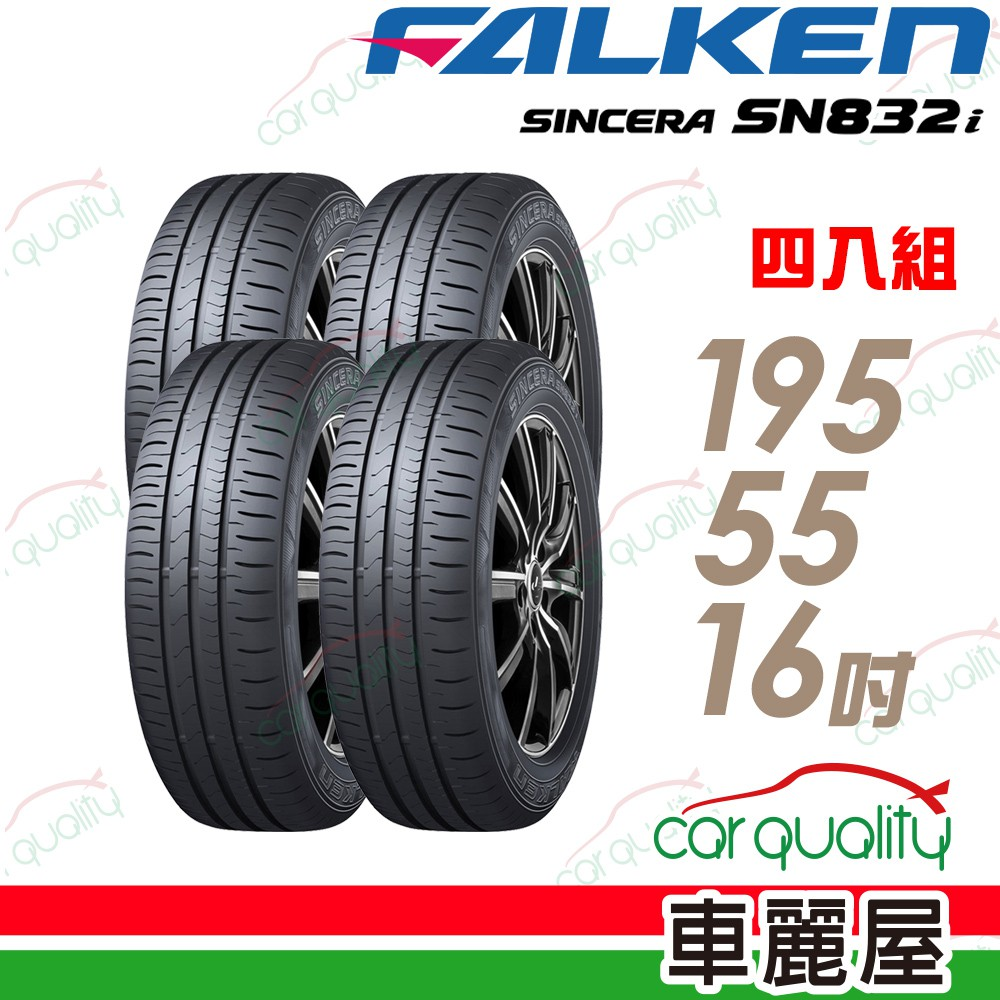 【FALKEN 飛隼】SINCERA SN832i 環保節能輪胎_四入組_195/55/16