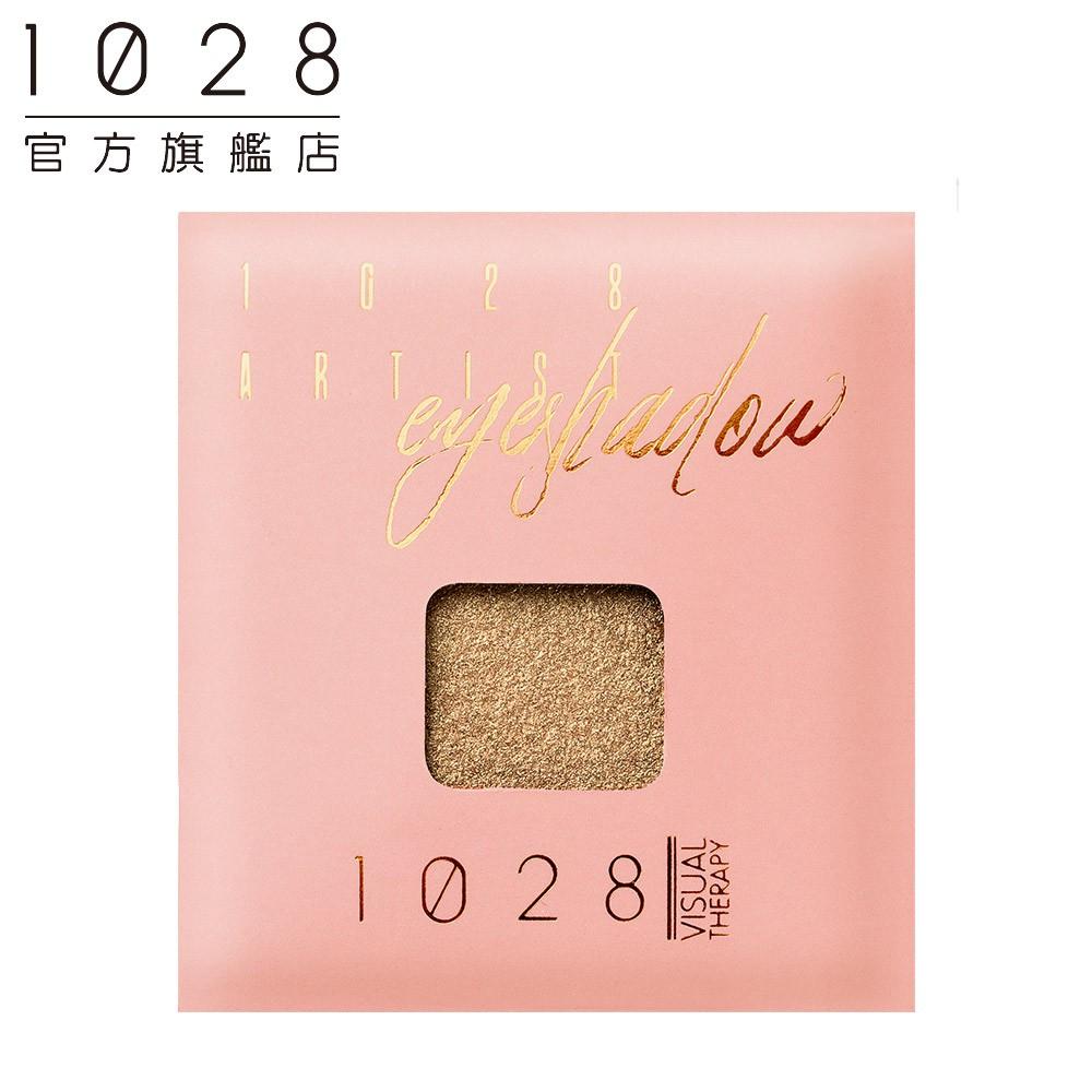 1028 自我組藝眼影(低效)【限量倒數】