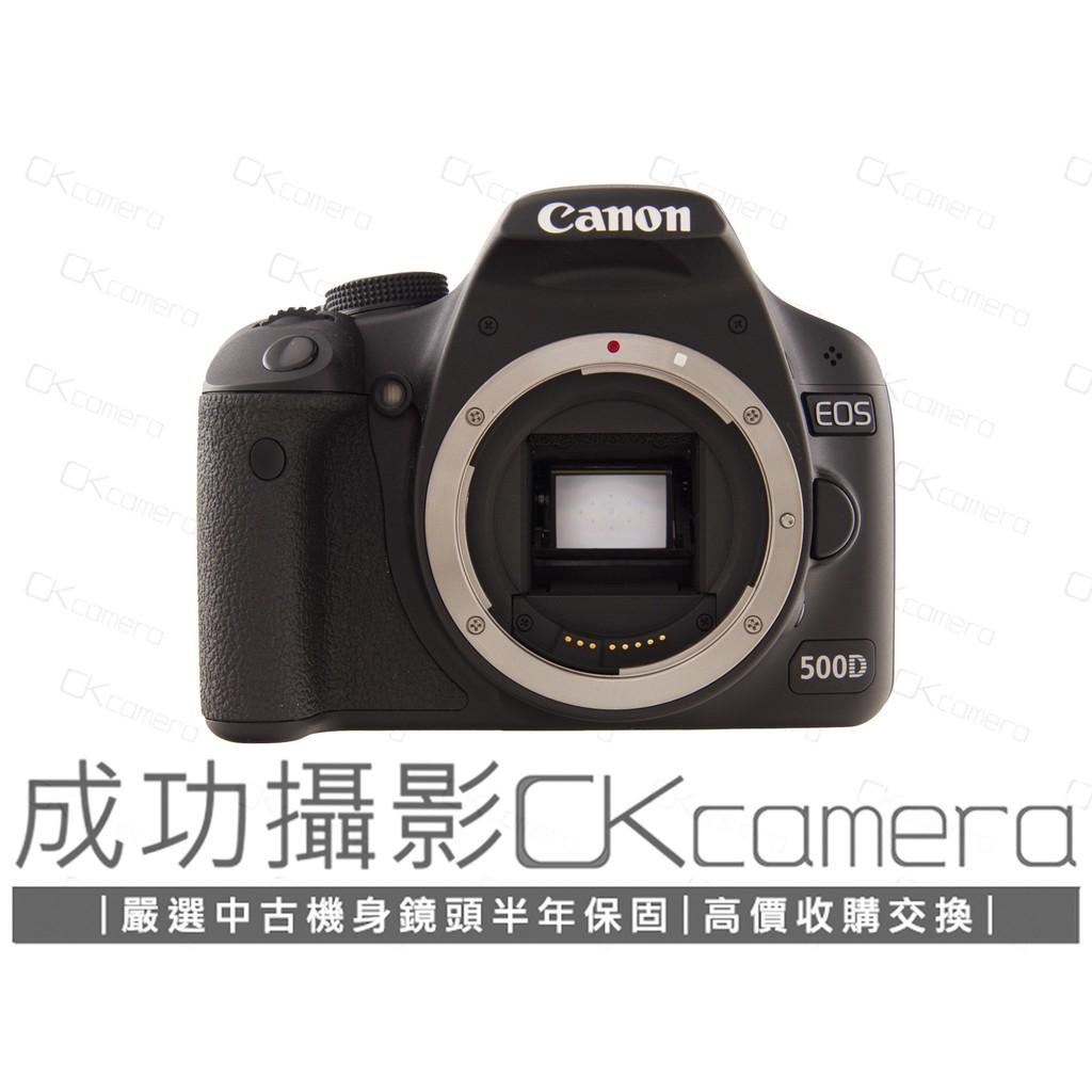 成功攝影 Canon EOS 500D Body 中古二手 1510萬像素 輕巧實用入門單眼相機 FullHD 保固半年