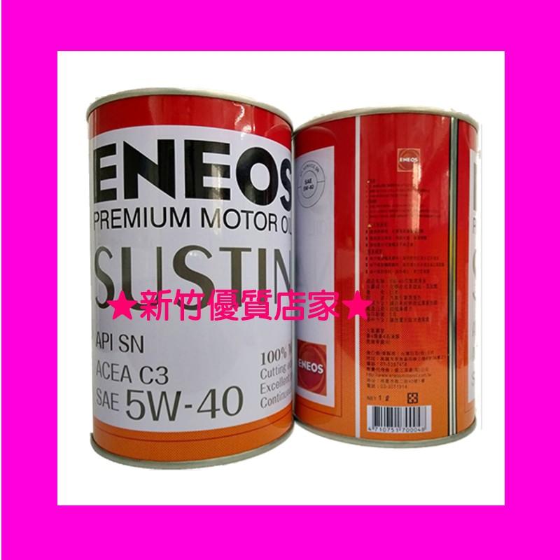 (新竹優質店家) ENEOS 機油 5W40 24瓶 優惠 5W-40 另有新日本石油 0W20 0W50 5W30