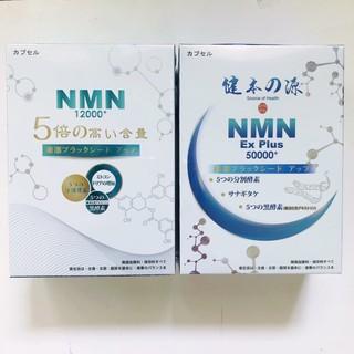 NMN 12000+活力再現膠囊 元氣之泉 健本之源 NMN ex plus 50000+ 活力再現膠囊 嘉義市