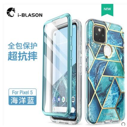 i-Blason谷歌Pixel4A/4XL/4/5手機套Google Pixel全包4A/5G防摔氣囊手機保護殼